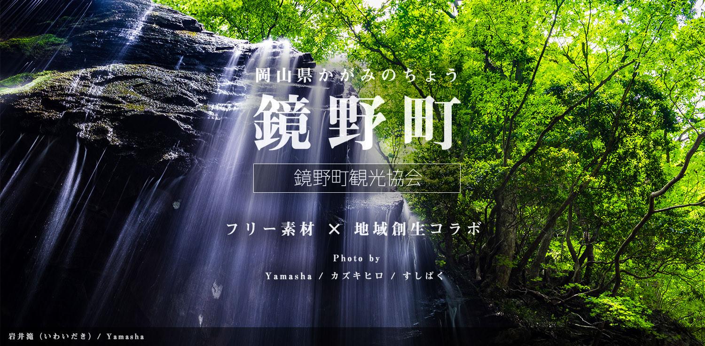 町の総面積の87%が山林に覆われた岡山県鏡野町