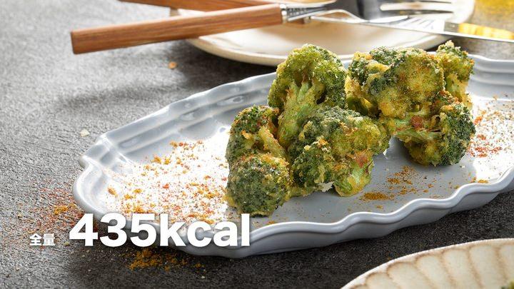 カレーの風味がふわっと広がる 米粉のブロッコリーのから揚げ