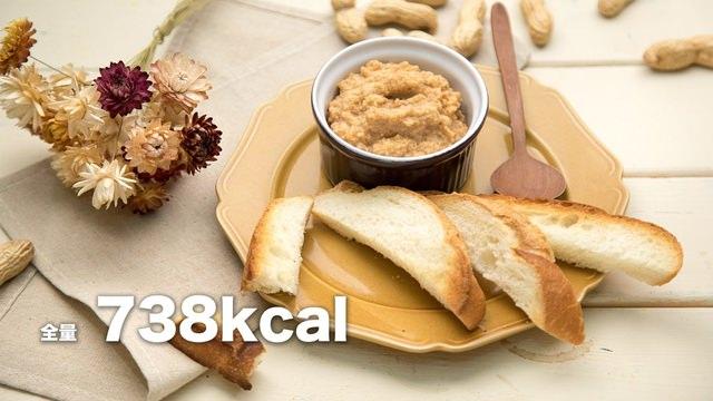 少ない材料で簡単にできる! 生落花生でつくるピーナッツバター