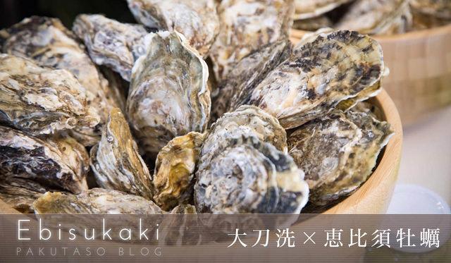 福岡特産の世界最高級「恵比須牡蠣」を食べ尽くす! 大刀洗コラボイベントに行ってきました