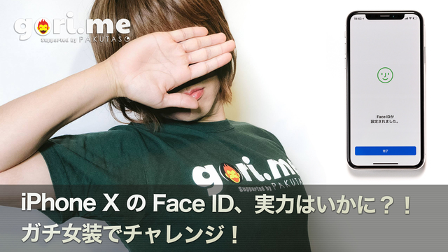 iPhone X の Face ID 検証で、ガチ女装したg.O.R.iさんを撮った
