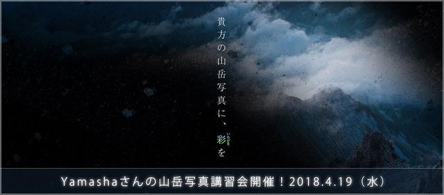 ガチのネイチャーフォトグラファー「Yamasha」さんの山岳写真講習会は、業界激震の内容になるよ
