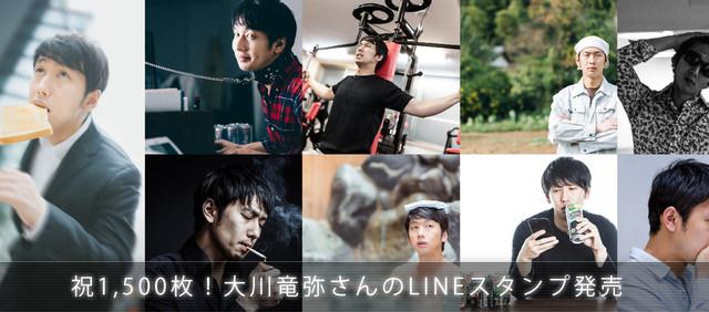 大川竜弥さんのフリー素材が1,500枚達成! 本人公式のLINEスタンプを買って応援してね