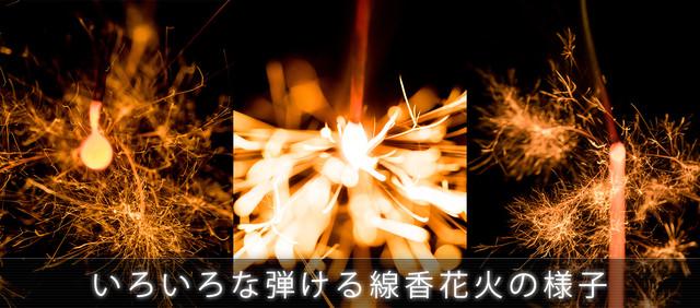 夏の終わりに弾ける線香花火の写真を撮ってみました