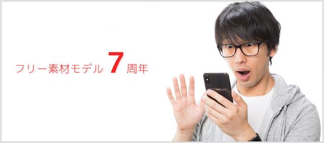 自称・日本一のフリー素材モデルがデビュー7周年の記念日を迎えました