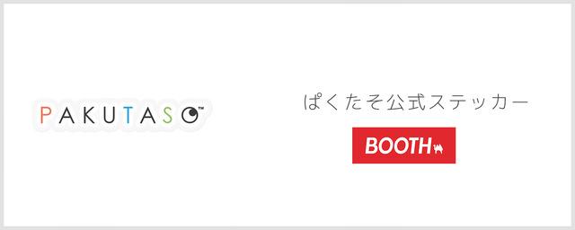 ぱくたそ公式ステッカー 830円