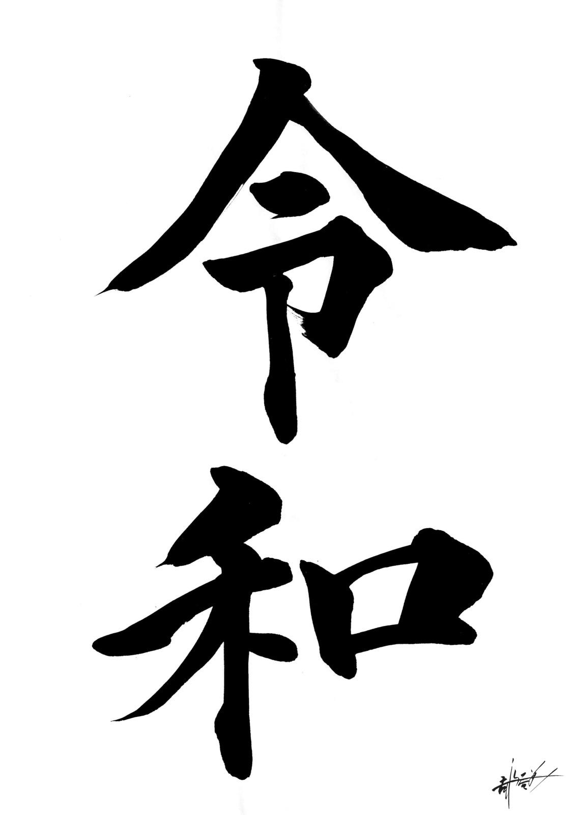令和の筆文字 題字:書道家「吉永益美」のフリー素材