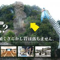 長崎県時津(とぎつ)町