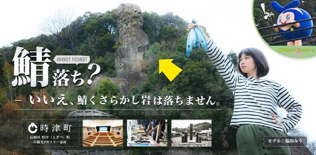 鯖くさらかし岩で町おこし! 長崎県時津(とぎつ)町