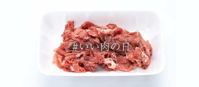 いい肉の日なのでスーパーで買った生肉のフリー素材を追加しました