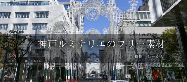 阪神淡路大震災の記憶を忘れない... 25年目の神戸ルミナリエの写真を公開しました