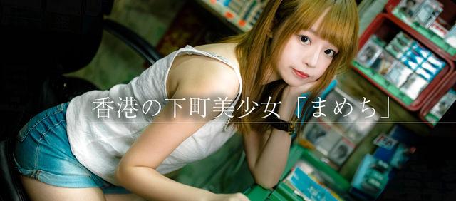 香港の商店で店番中の美少女「まめち」がフリー素材デビューしました