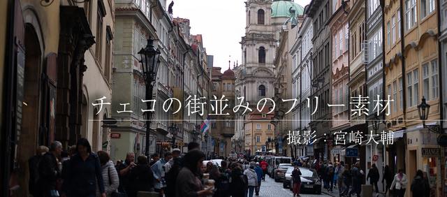 チェコの市街地や観光地の写真を提供していただきました