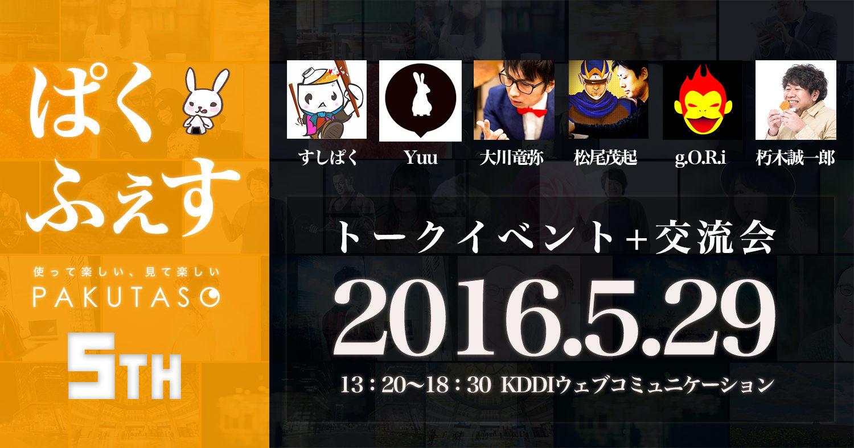 ぱくたそ5周年単独イベント「ぱくふぇす」開催!2016.5.29(日)