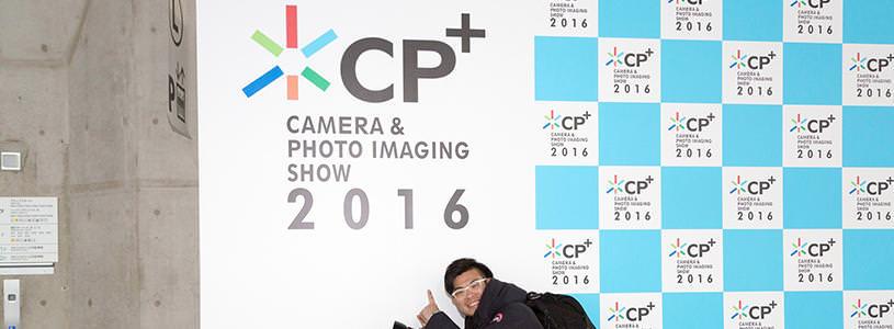 CP+2016に行ってきたよ!会場の雰囲気をどうぞ
