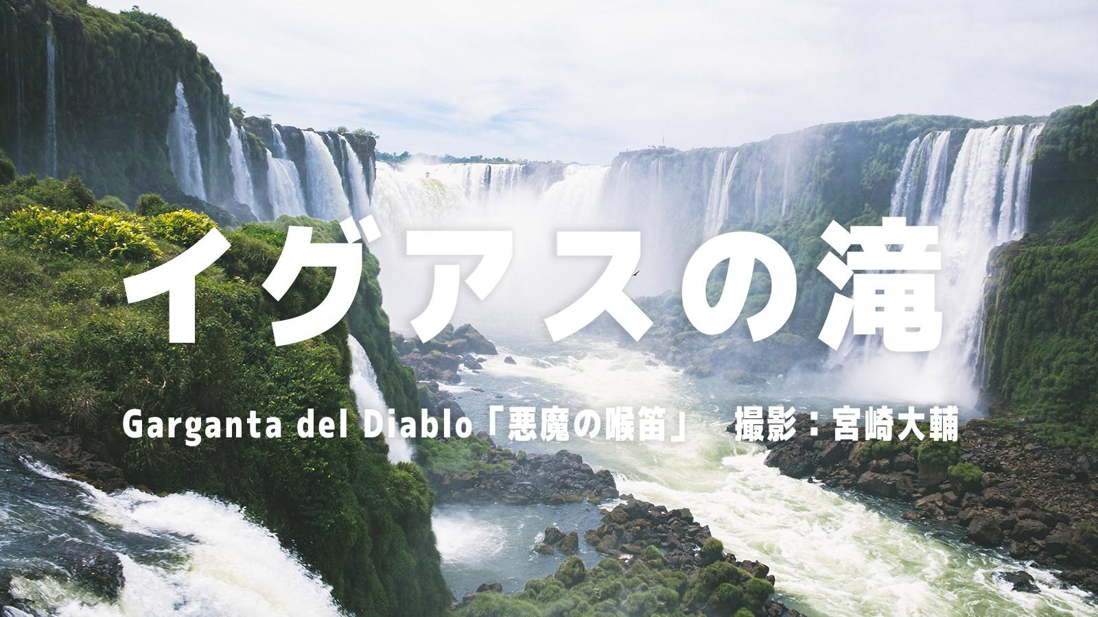 世界三大瀑布イグアスの滝のフリー素材を追加しました
