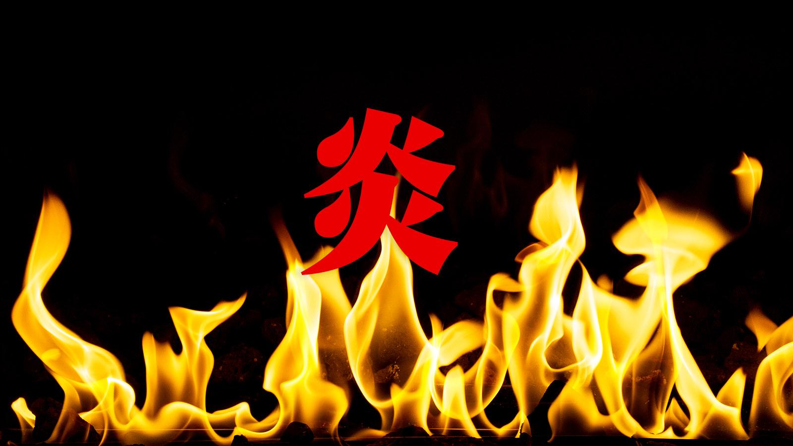 メラメラ燃える炎のフリー素材を追加