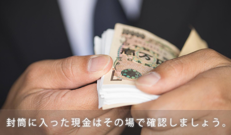 封筒に入った現金が偽装されていた! 受け取ったらその場で確認しよう