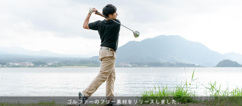 現役のゴルフレッスンプロがフリー素材に! 美しく正しいフォームを学んで使える。