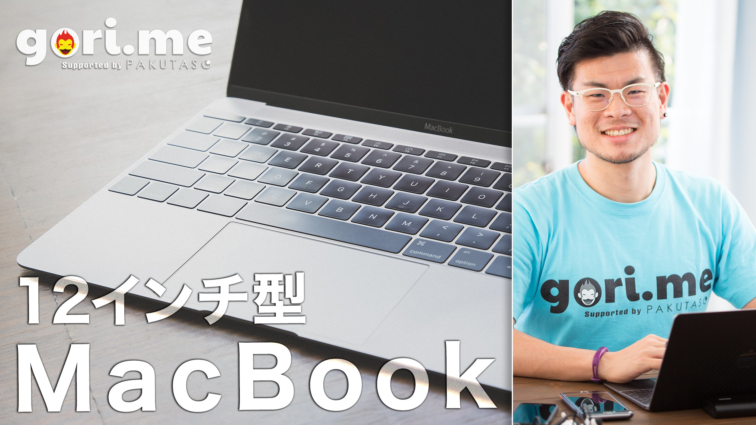 持ち運びに重宝するコンパクトノートPC「12インチ型MacBook」を解説