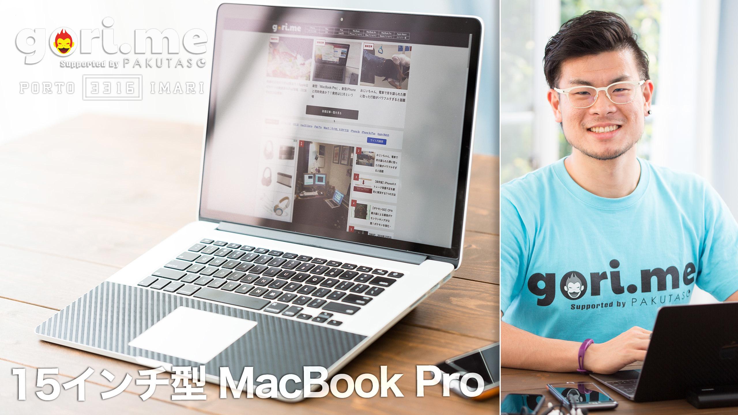 どこでも快適に仕事をしたいなら15インチ型「MacBook Pro」が最強