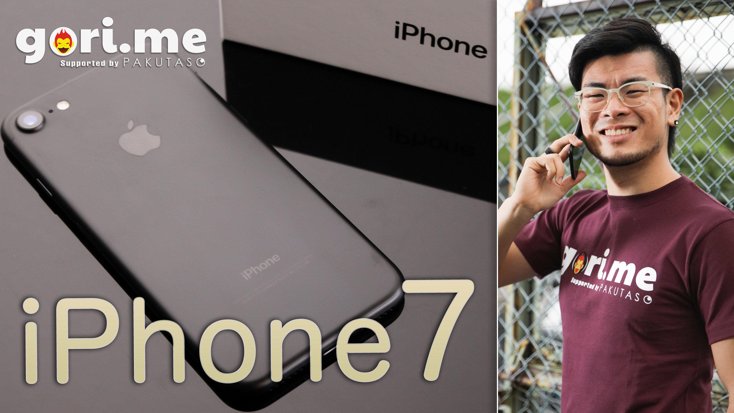 ハイテンションで開封!噂通りのiPhone 7はやっぱり美しかった