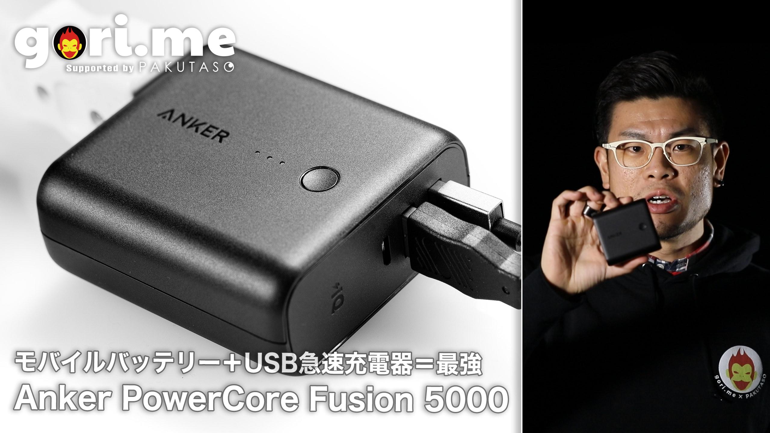 充電しながら充電できる!? Anker のモバイルバッテリー PCF5000 を紹介