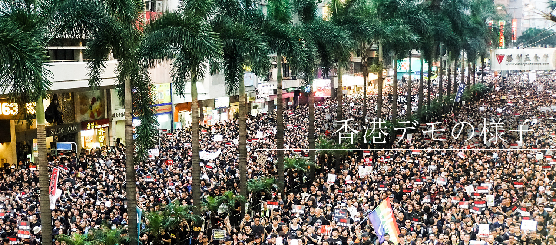 香港の大規模な抗議デモの写真を提供していただきました