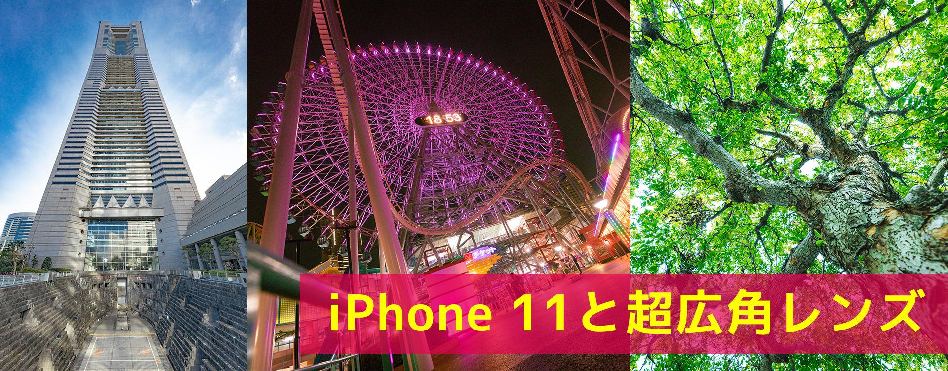 iPhone 11 と超広角レンズの画角とフリー素材