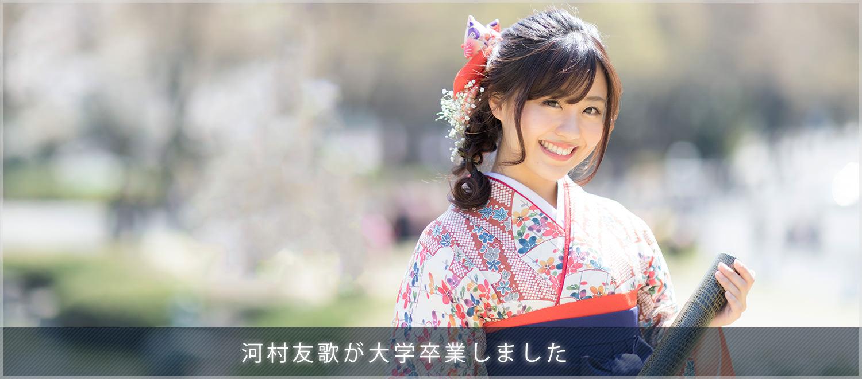河村友歌(ゆかちぃ)が大学を卒業! 気になる今後の活動と袴姿のフリー素材