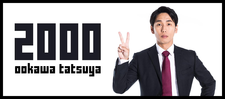 【祝】大川竜弥のフリー素材が2,000枚達成! 最近のお仕事まとめと新作リリースのお知らせ
