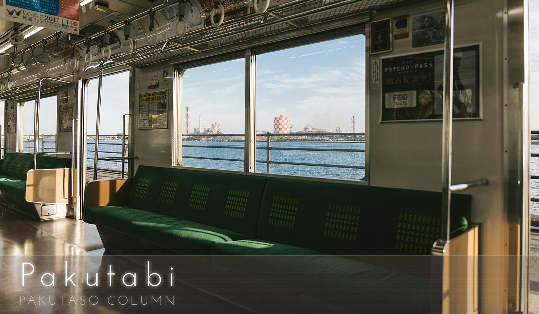 車窓から見える景色はまるで船の中! 「海芝浦駅」におでかけフリー素材