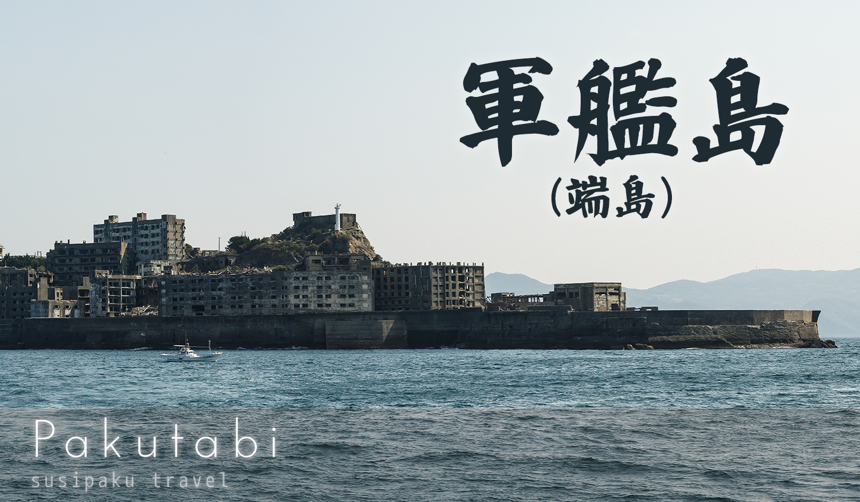 廃墟の無人島「軍艦島(端島)」におでかけフリー素材