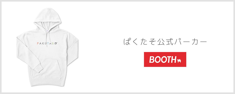 ぱくたそ公式パーカー(ホワイト)3,980円