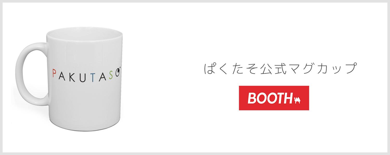 ぱくたそ公式マグカップ 1,750円