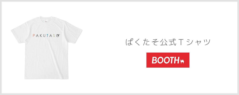 ぱくたそ公式Tシャツ(ホワイト)1,900円