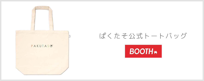 ぱくたそ公式トートバッグ 1,600円