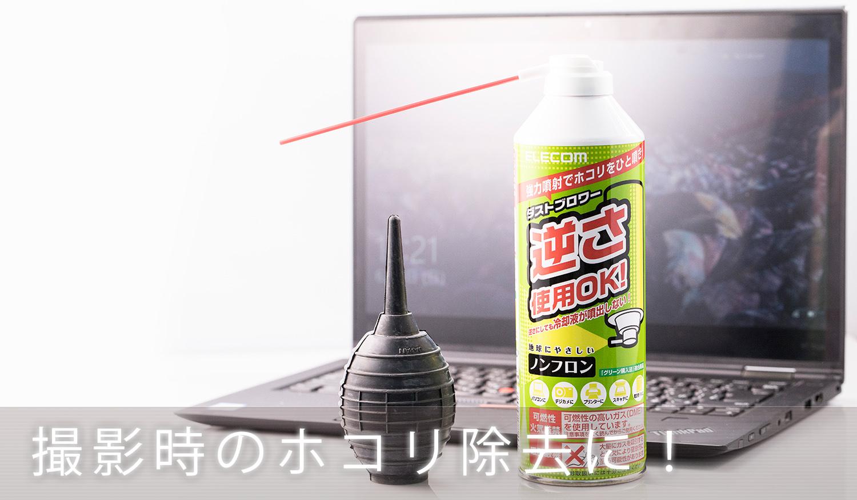 撮影時のホコリ除去やカメラ機材のメンテにも使えるエアダスターが便利