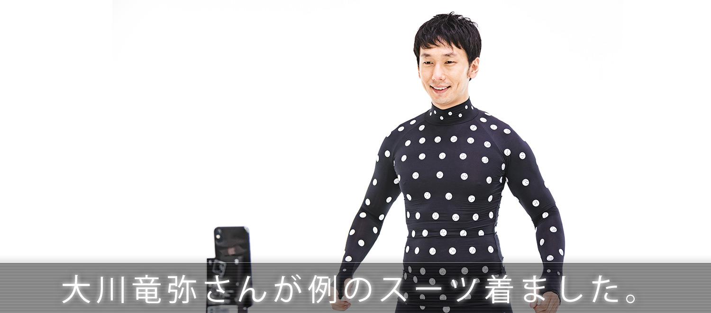 大川竜弥さんに例の採寸ボディスーツを着てもらいました!