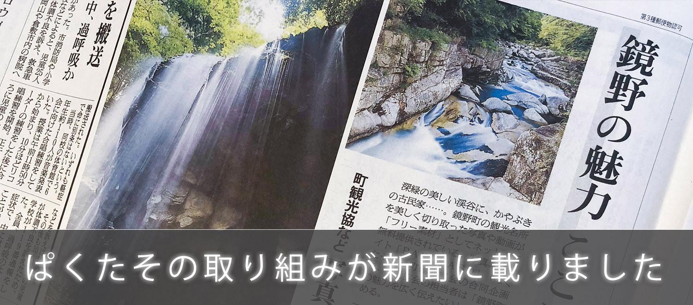 鏡野町との地方創生コラボが新聞に載りました