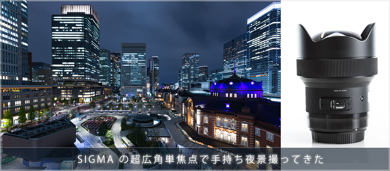SIGMA 超広角単焦点 Art 14mm F1.8 で手持ち夜景撮影してきた