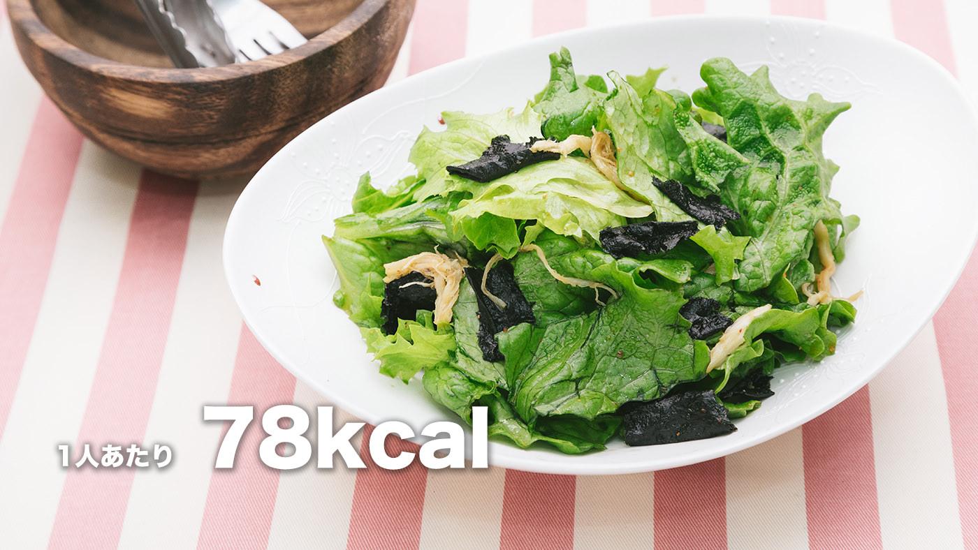グリーンレタスのやみつきサラダ