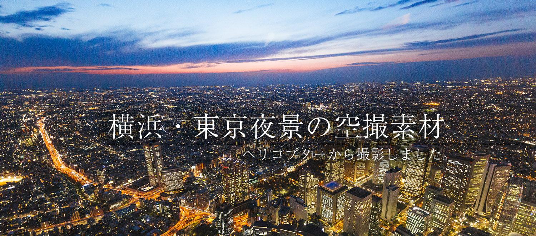 横浜・東京の夜景をヘリコプターから空撮! スカイツリーと同じ高さで真横から撮影しました