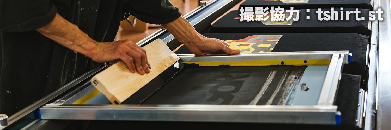 職人が手刷りするシルクスクリーン印刷の写真を公開しました。
