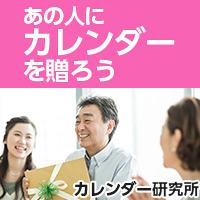オリジナルカレンダー作成サービス・カレンダー研究所