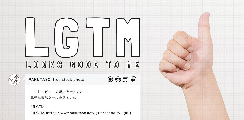LGTM(エルジーティーエム)