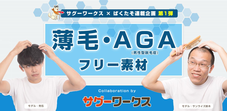 薄毛・AGA(男性型脱毛症)