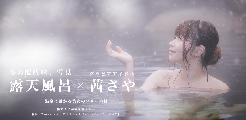 冬の醍醐味、雪見露天風呂に浸かる美女のフリー素材