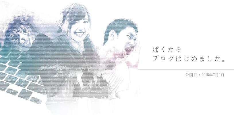 ぱくたそブログ公開!