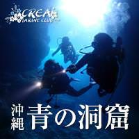沖縄、青の洞窟、ダイビング